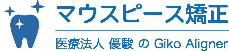 福岡のマウスピース矯正(ギコウアライナー)認定歯科医院
